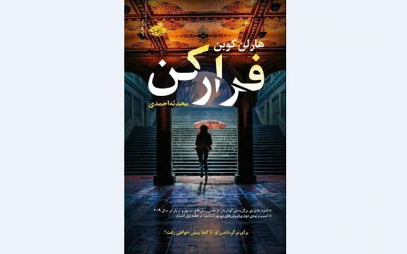 «فرار کن» در بازار کتاب