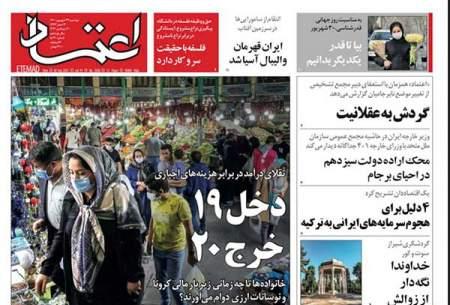 صفحهنخست روزنامههای دوشنبه29 شهریور