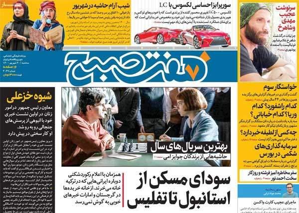 صفحهنخست روزنامههای سه شنبه30شهریور