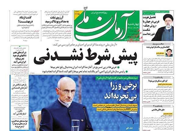 صفحهنخست روزنامههای چهارشنبه31شهریور
