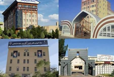 مراکز آموزش عالی در جهاد دانشگاهی در یک نگاه