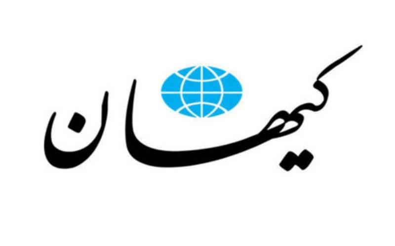 کیهان: آمریکا و اروپا غلط میکنند که ....