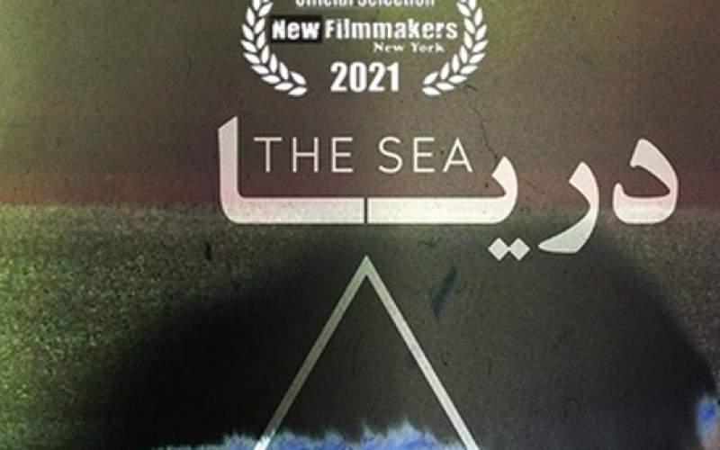 اولین حضور جهانی  فیلم کوتاه دریا در آمریکا