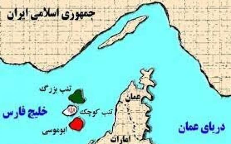 جزایر سهگانه بخش جدایی ناپذیر خاک ایران