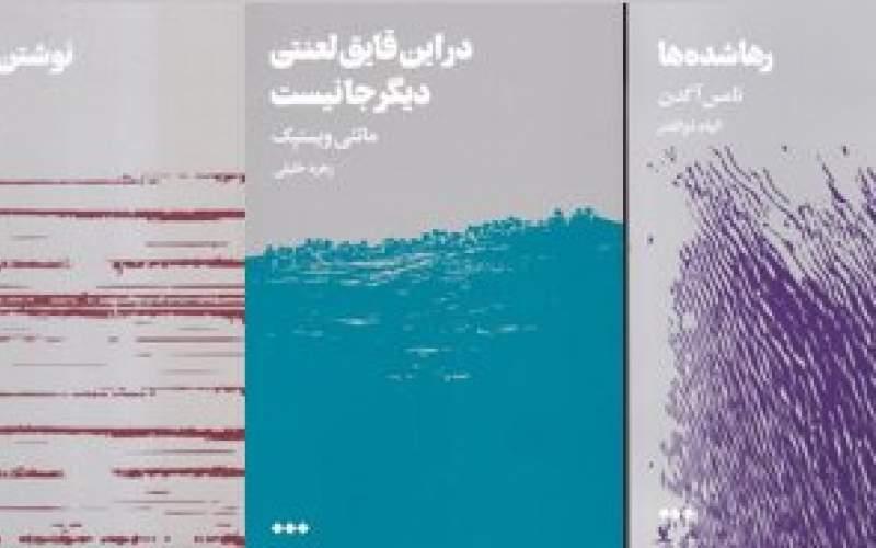 ترجمه سه رمان خارجی منتشر شد