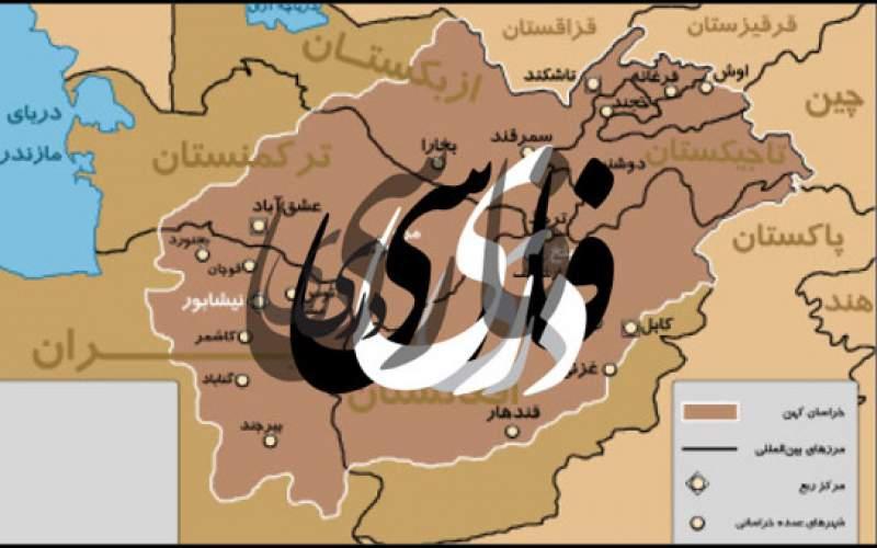 ۲ دهه پرچالش افغانستان برای زبان فارسی