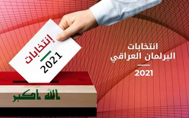 رایگیری از گروههای خاص در انتخابات عراق