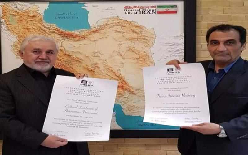 اسناد ثبتجهانی راهآهنو هورامانبه ایران داده شد