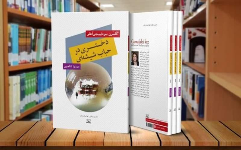 ترجمه رمانی از ادبیات معاصر ترکیه
