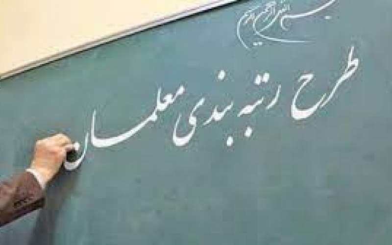 مجلس با رتبهبندی معلمان موافق است