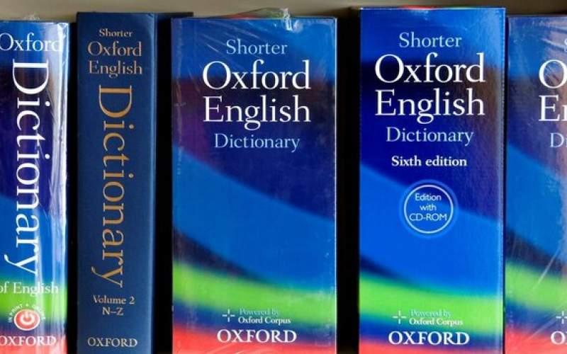 اضافه شدن کلمات کرهای به لغتنامه آکسفورد
