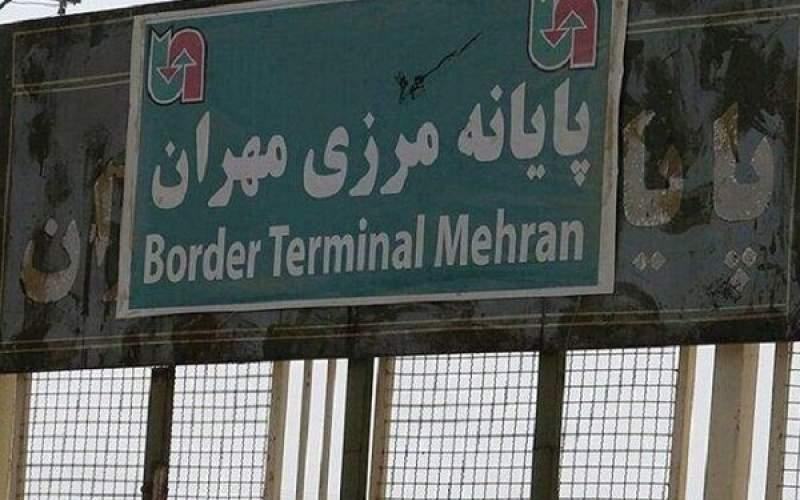 صادرات کالا در مرز مهران از سر گرفته شد