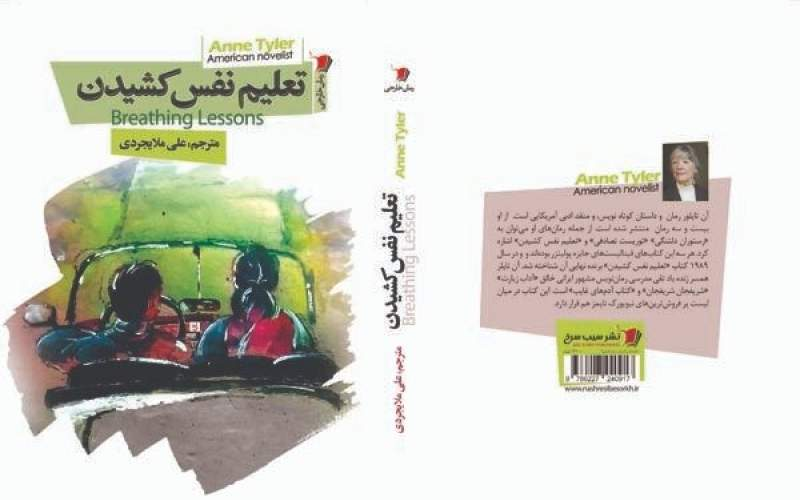 رمانی از «آن تایلر» منتشر شد