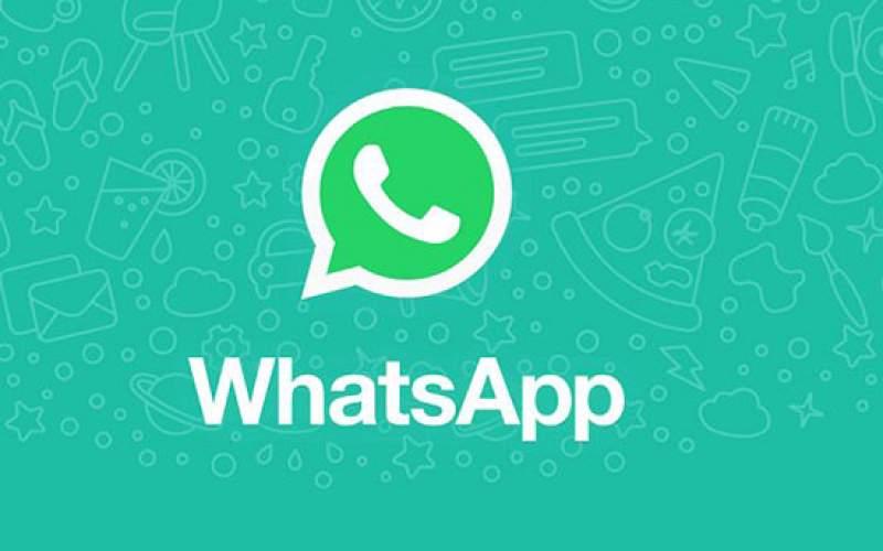واتساپ ویژگی جدید ارائه میکند
