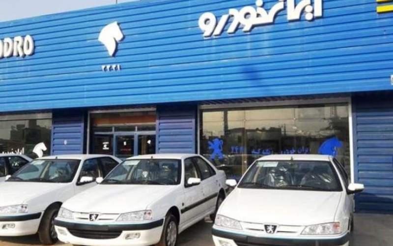 اعلام نتایج قرعه کشی پیش فروش ایران خودرو