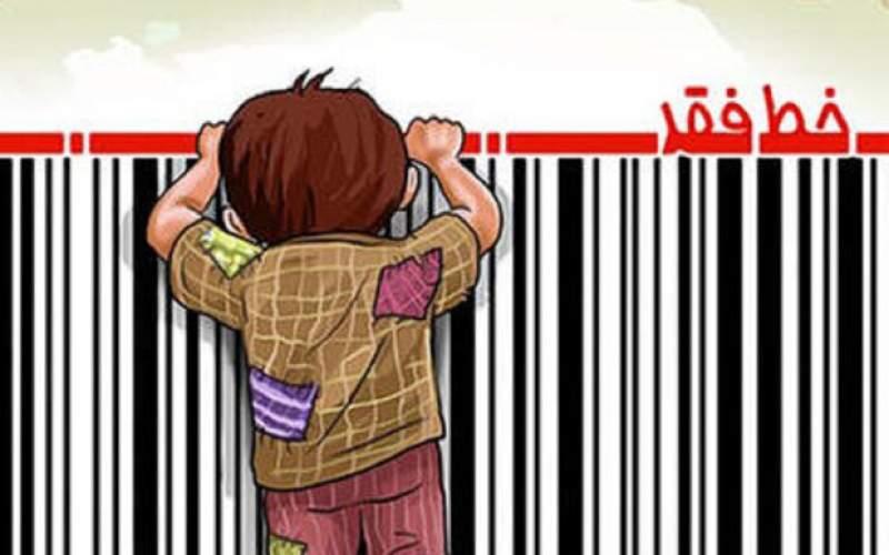 وزارت تعاون، کار و رفاه: ۳۰ میلیون ایرانی زیر خط فقر مطلق قرار دارند!