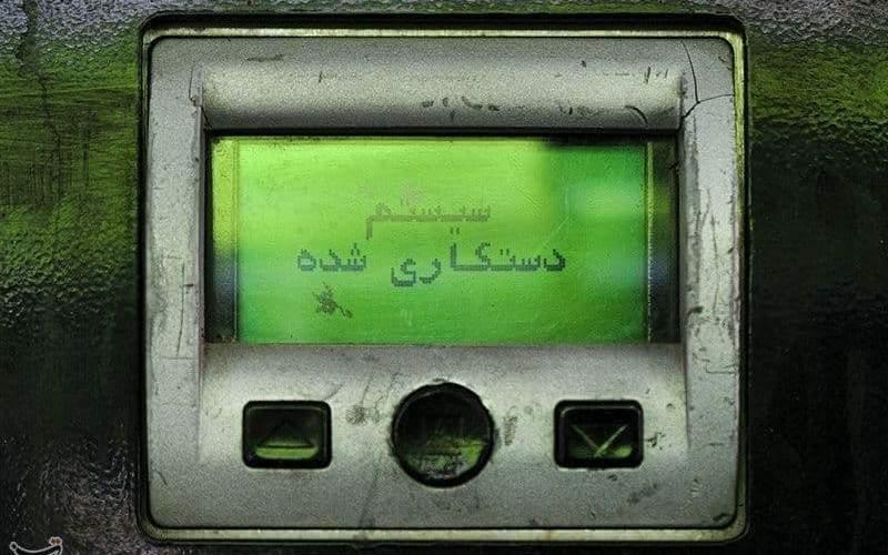 عکسی از اختلال سراسری در جایگاه های سوخت کشور و پیامی که روی دستگاه سوخت نوشته شد